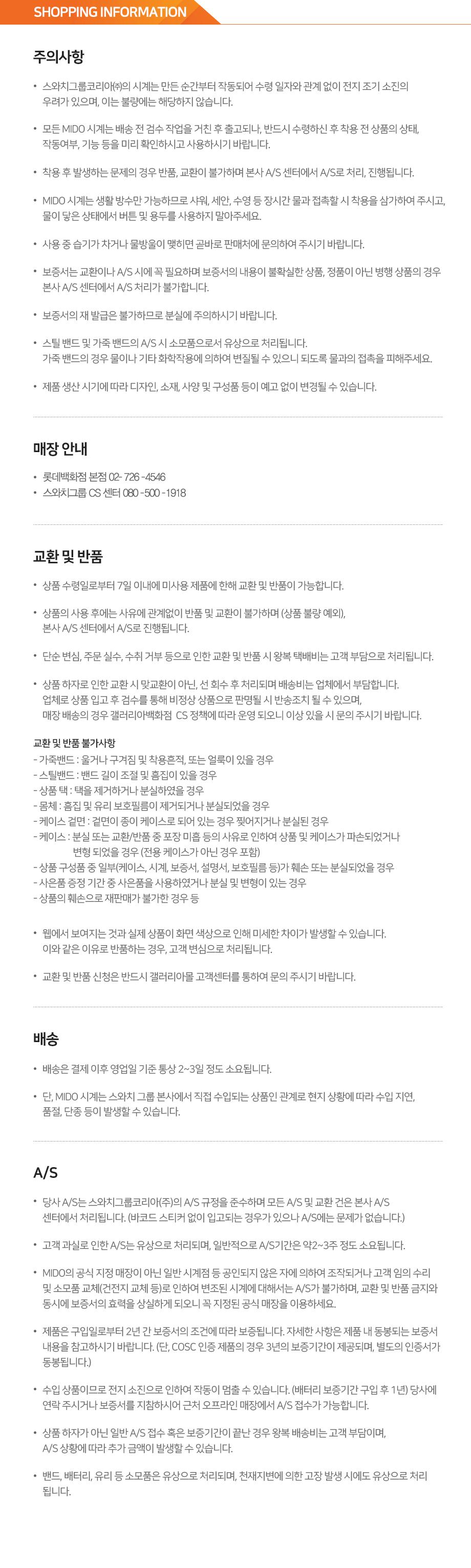 미도 롯데닷컴